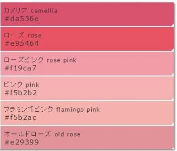 otona-pink