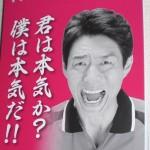 【まいにち、修造!】松岡修造カレンダーの熱さにやられてみない!?