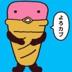 「何度目のカプリコか?(乃木坂風)」ピンクキャラ、気になり中!