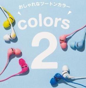 2tone-color