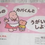 【イソジン新聞広告】ピンクのカバ訴訟の行方~明治vsシオノギ