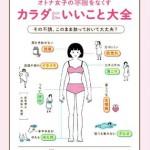 """""""なんとなく""""の不調に!大人女子BOOK『カラダにいいこと大全』"""