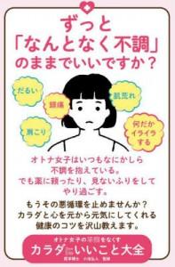 otona-jyoshi2