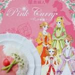 【脳内パニック】『華貴婦人のピンク華麗(カレー)』の破壊力…!