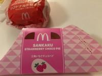 マック限定商品「三角いちごチョコパイ」食レポ♪見た目もカワイイ