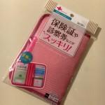 100均おくすり手帳ピンクカバーを新たに購入☆病院関連一式紛失