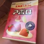 北海道ミルクの大粒アポロがほんとに大粒!しかも美味♪