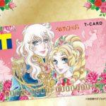 貴女のお財布に高貴なピンクのベルばらTポイントカードはいかが?