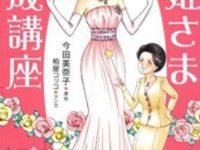 【女性はみんなお姫様?】お姫様願望な本の表紙がほとんどピンク系