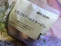無印のピンクい「いちごのブールドネージュ」焼菓子がカワイイ♪