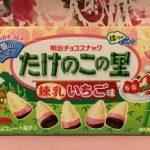 ピンクなお菓子を食べてばかりの冬・・・!心温まるカワイイ色