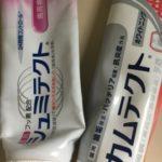 マズすぎる歯磨き粉「カムテクト」。だがしかし・・・