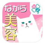 素敵なアプリ発見♡ズボラさんでも続くかも?「ながら美容アプリ」