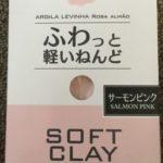 100均日本製「ふわっと軽いねんど」のピンクに心惹かれて…♡